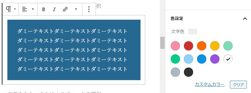 文字色を変更(イメージ)