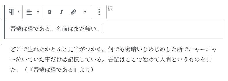 段落改行(管理画面イメージ)改行(イメージ)