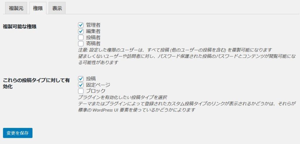 DuplicatePostの設定(イメージ)