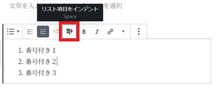 リストブロックの入れ子(ネスト)