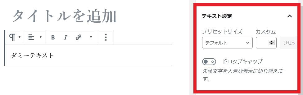 段落ブロックの文字サイズ変更