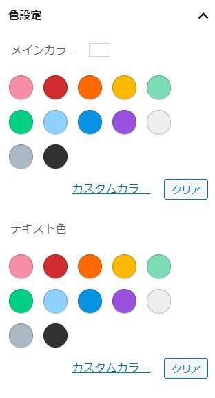 プルクオートブロックの色設定(イメージ)