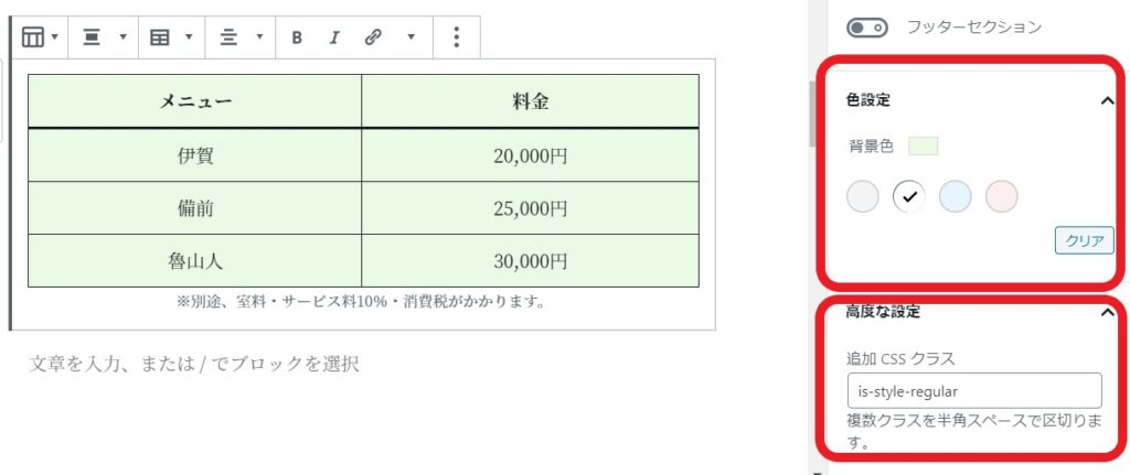表の背景色変更(イメージ)
