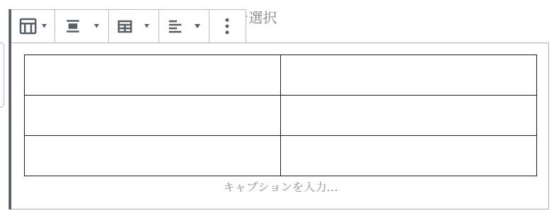 表(イメージ)