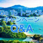 【Q&A】Go To トラベルキャンペーンのよくある質問まとめ(9/30更新)