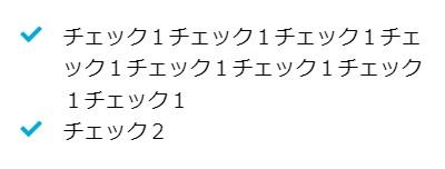 箇条書き(イメージ)