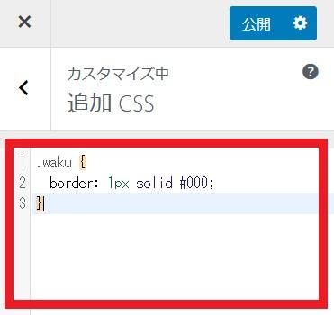 追加CSS(イメージ)