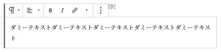 段落ブロック(イメージ)