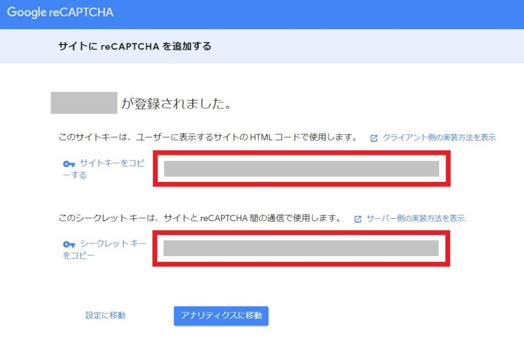 reCAPTCHA登録完了画面(イメージ)