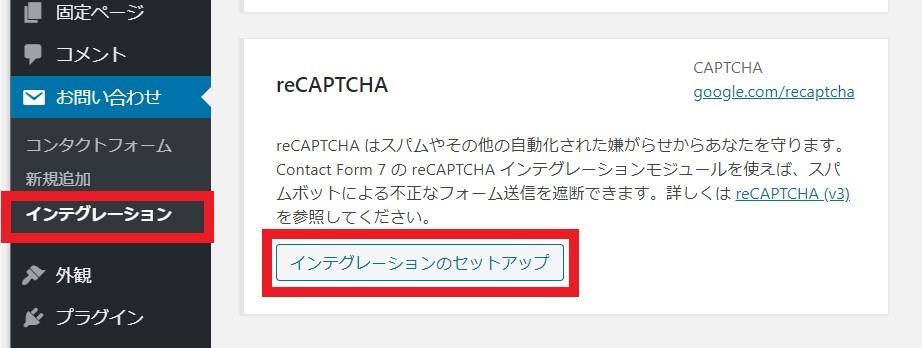 Contact form7 reCAPTCHA 登録画面(イメージ)