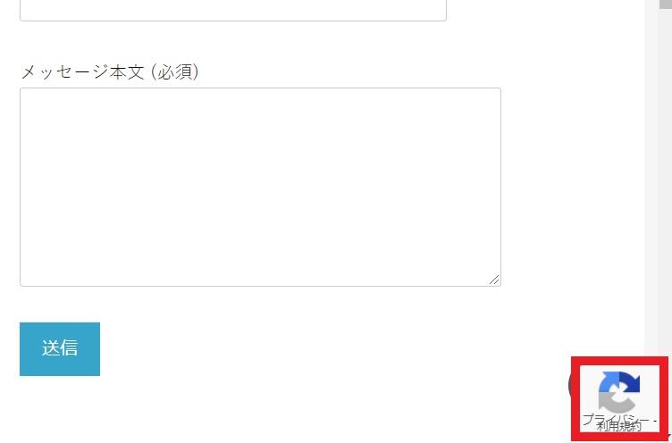 Contact form7 reCAPTCHA(イメージ)