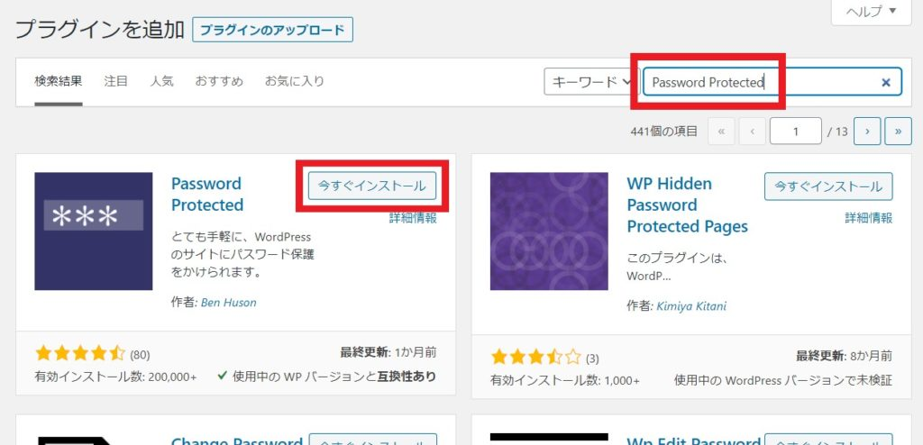 Password Protected インストール