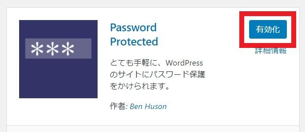 Password Protected 有効化