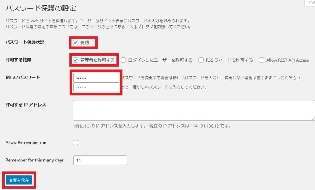 Password Protected 設定画面